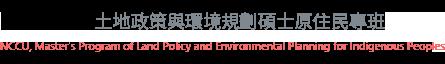 國立政治大學土地政策與環境規劃碩士原住民專班